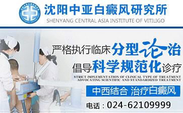 沈阳治疗白癜风的专科医院